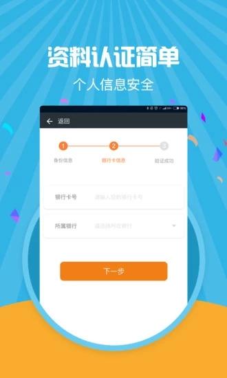 闪电借钱 V2.0.1 安卓版截图3