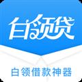 白领贷 V2.3.4 安卓版
