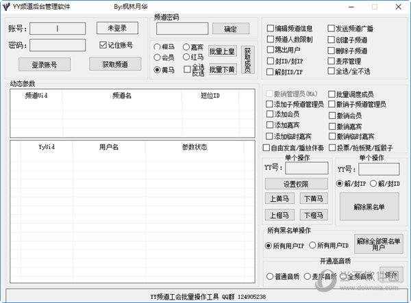 YY频道后台管理软件
