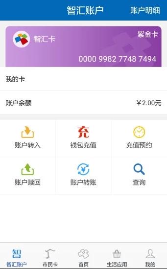 智汇市民卡 V2.0.6 安卓版截图2