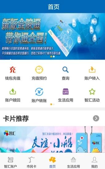 智汇市民卡 V2.0.6 安卓版截图1