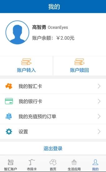 智汇市民卡 V2.0.6 安卓版截图4