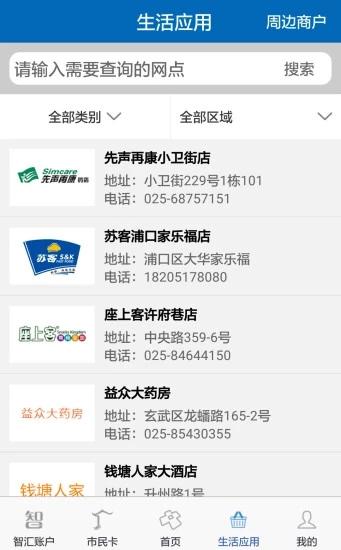 智汇市民卡 V2.0.6 安卓版截图3