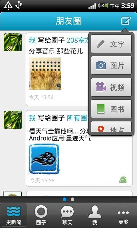 朋友圈 V1.5.2 安卓版截图2