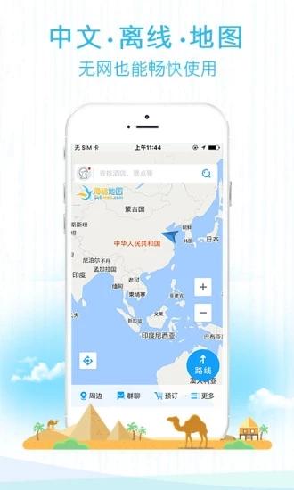 海鸥地图 V3.0.0 安卓版截图2