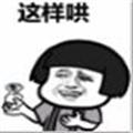 哄女朋友蘑菇头表情包 +13 免费版