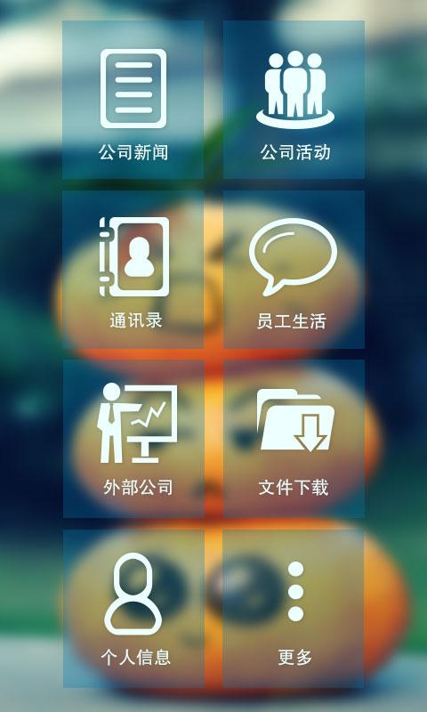 公司圈 V1.0.425 安卓版截图1
