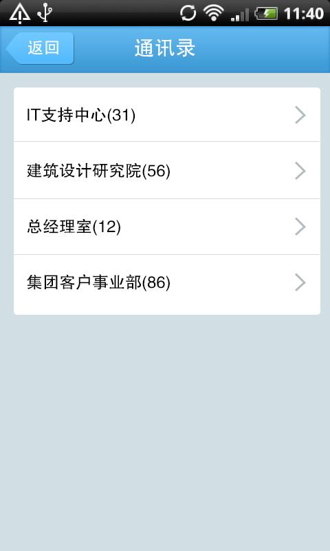 公司圈 V1.0.425 安卓版截图3