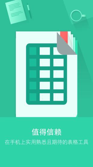 电子表格制作 V2.0 安卓版截图1
