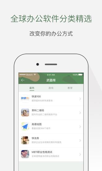 林渡 V2.0.30 安卓版截图2