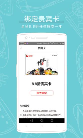 土狗云商城 V1.0.3.11 安卓版截图5