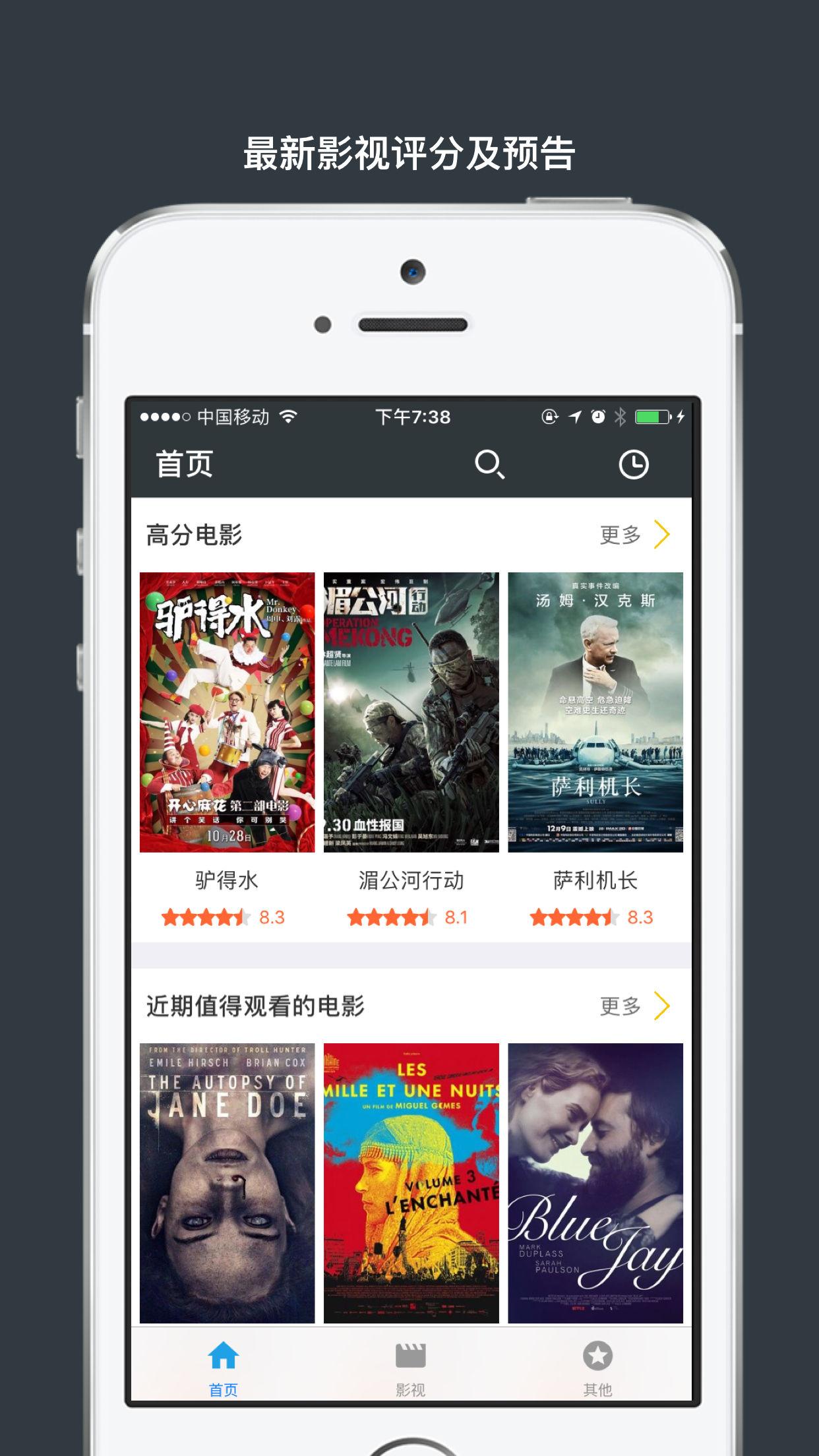 新电影天堂 V6.5.1 安卓去广告版截图3