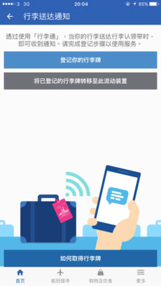 我的航班 V4.4.0 安卓版截图2