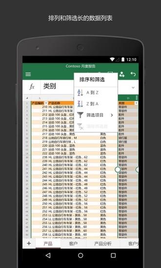 Microsoft Excel V16.0.9126.2069 安卓版截图3