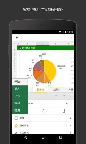 Microsoft Excel V16.0.9126.2069 安卓版截图5