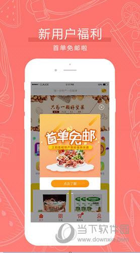 土狗云商城iOS版