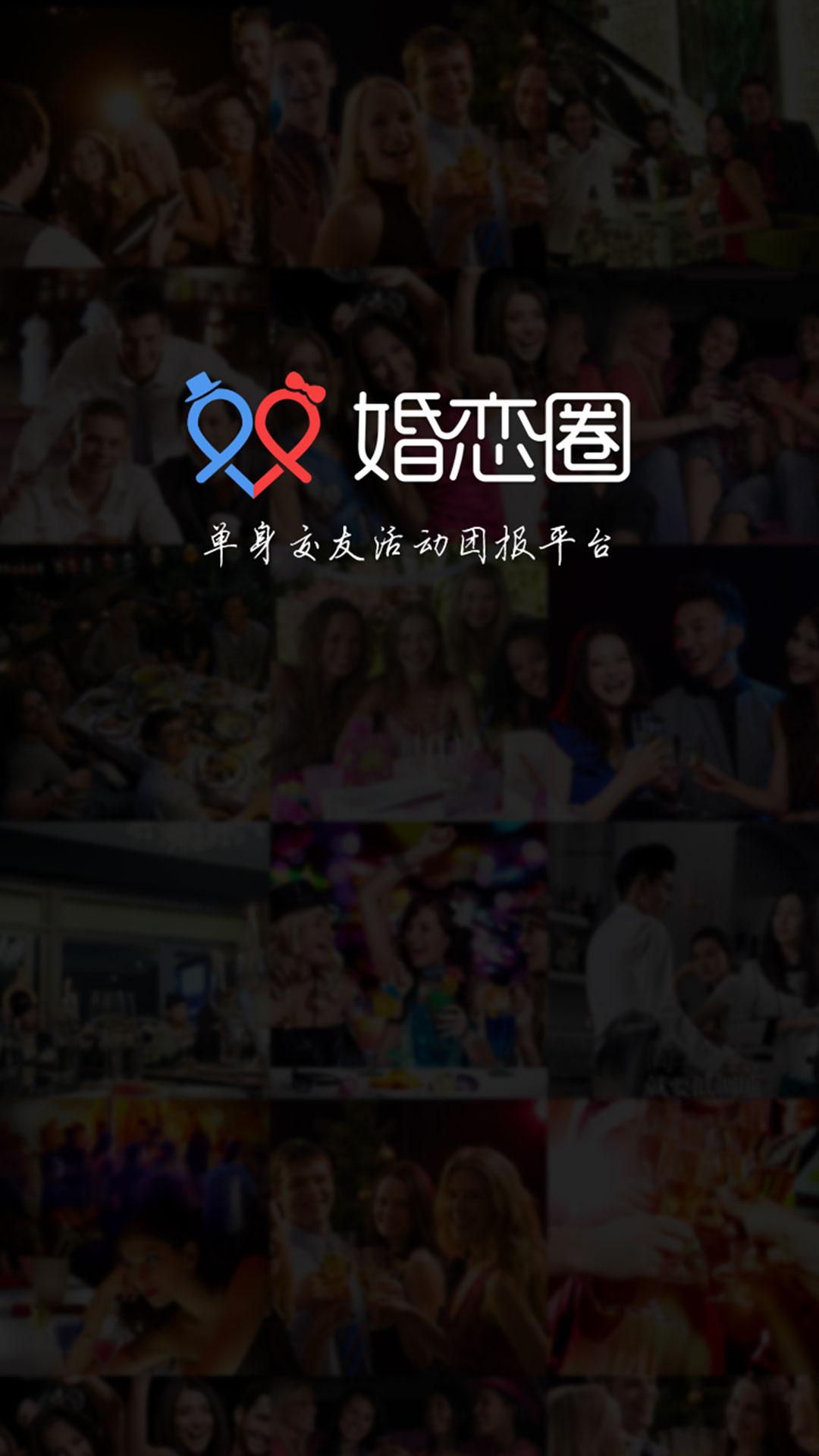 婚恋圈 V2.1.8 安卓版截图2