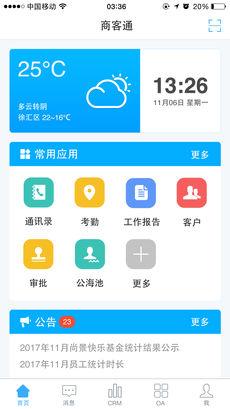 商客通 V3.6.0 安卓版截图4