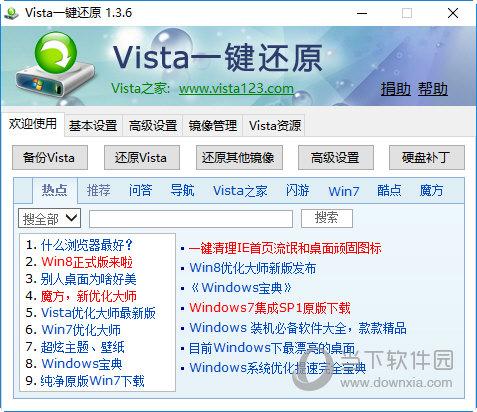 Vista系统一键还原工具