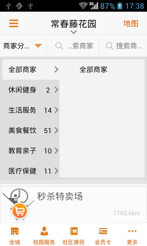 和校园 V1.6.6 安卓版截图1