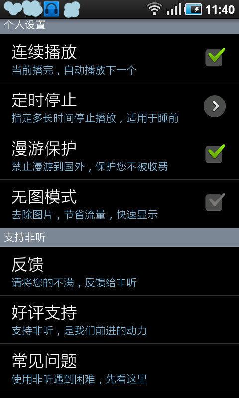 非听不可 V3.2.1 安卓版截图1