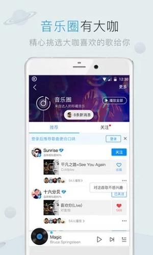 手机酷狗定时播放音乐软件 V2018 安卓最新版截图2