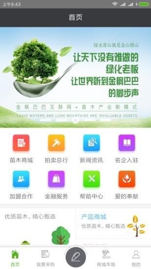 金枫巴巴 V1.0.1 安卓版截图1