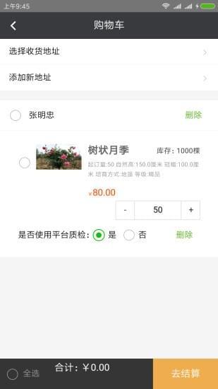 金枫巴巴 V1.0.1 安卓版截图3