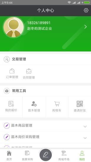 金枫巴巴 V1.0.1 安卓版截图4
