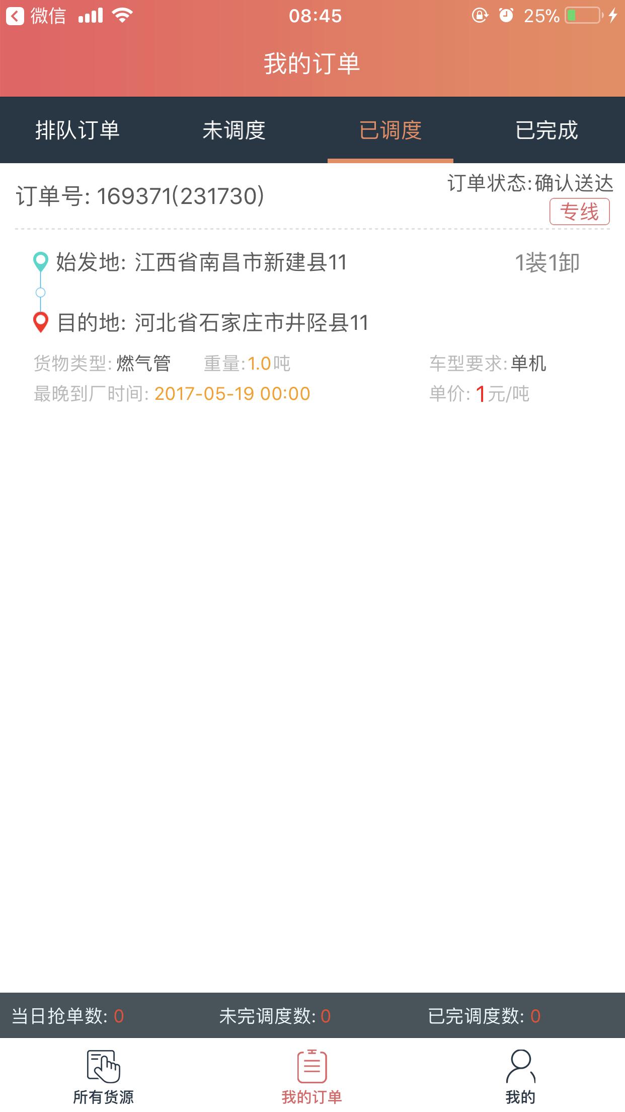 168运友物流 V2.9.1 安卓版截图1