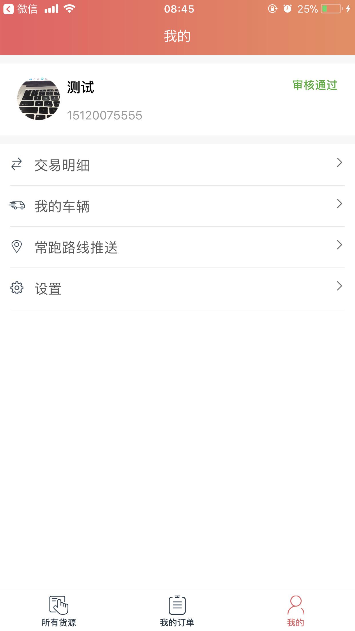 168运友物流 V2.9.1 安卓版截图3