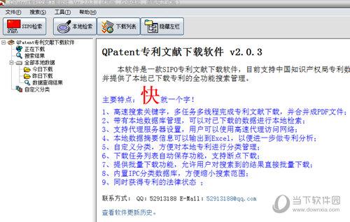 QPatent专利文献下载软件