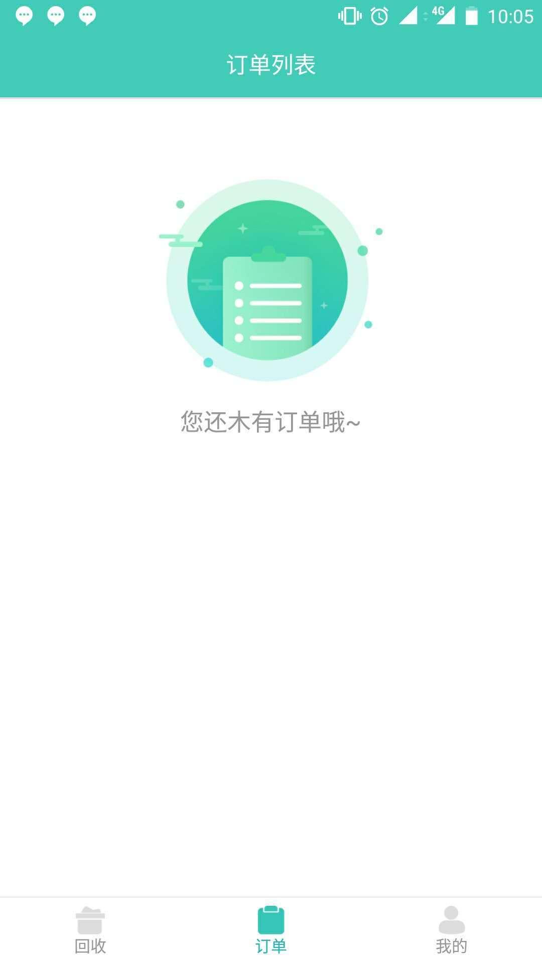 闪电白卡 V1.1 安卓版截图4