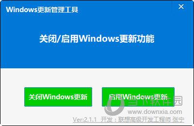 Windows关闭更新工具