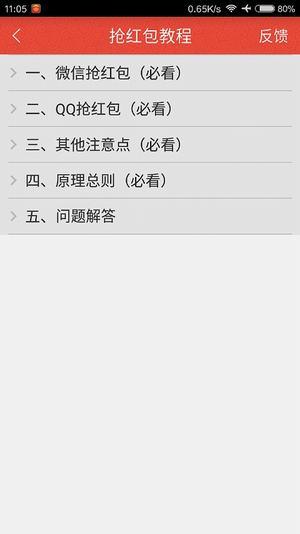 微信红包提醒器 V2.1.2 安卓版截图2