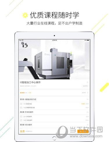 聚匠云iPad版下载