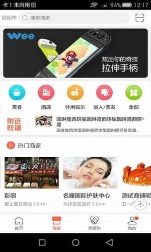 乐米猴 V1.3.9 安卓版截图2