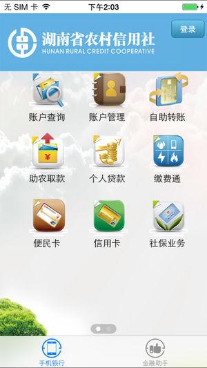 湖南农信 V2.3.7 安卓版截图2