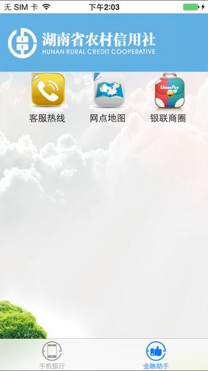 湖南农信 V2.3.7 安卓版截图5