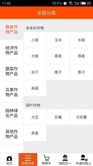 农一网 V1.9.5 安卓版截图3
