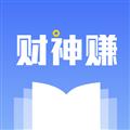财神赚 V1.3.9 安卓版