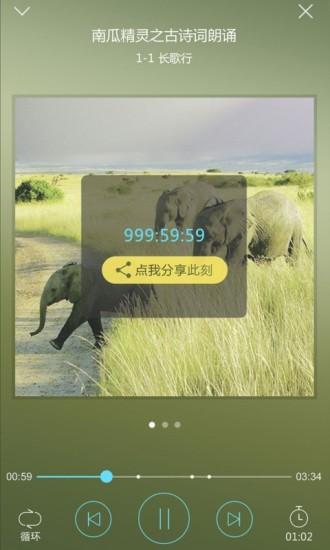 随知 V3.0.5 安卓版截图3