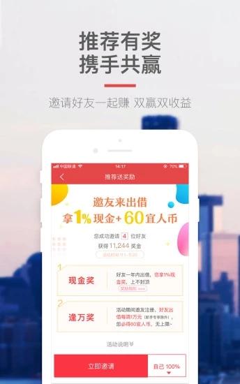 宜人财富 V5.1.3 安卓版截图3
