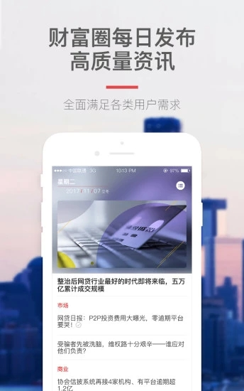 宜人财富 V5.1.3 安卓版截图5