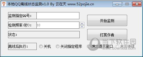 本地QQ离线状态监测