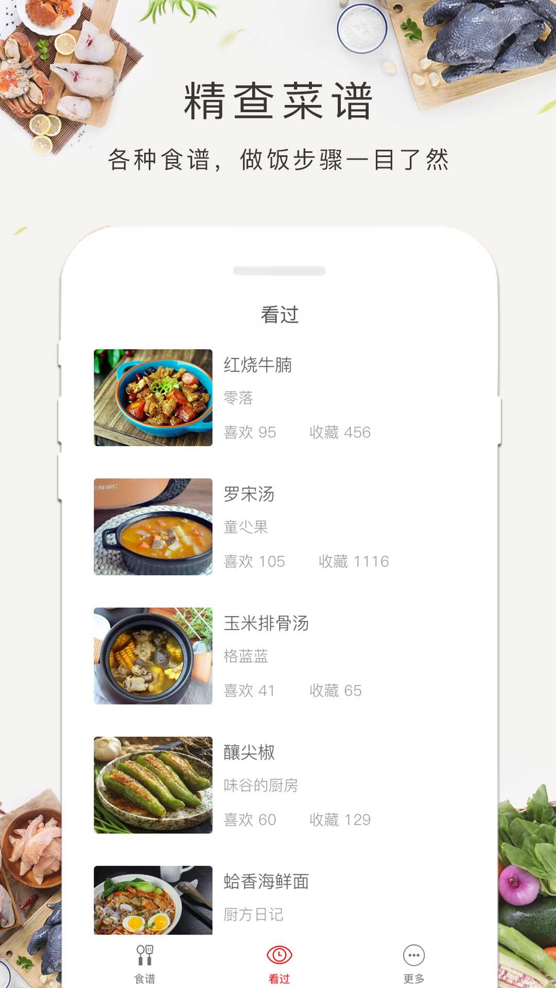 食谱大全书 V1.2.2 安卓版截图1