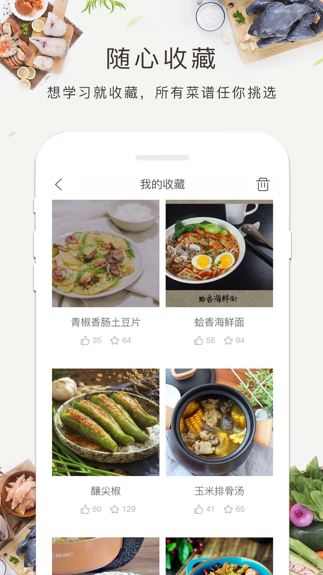 食谱大全书 V1.2.2 安卓版截图3