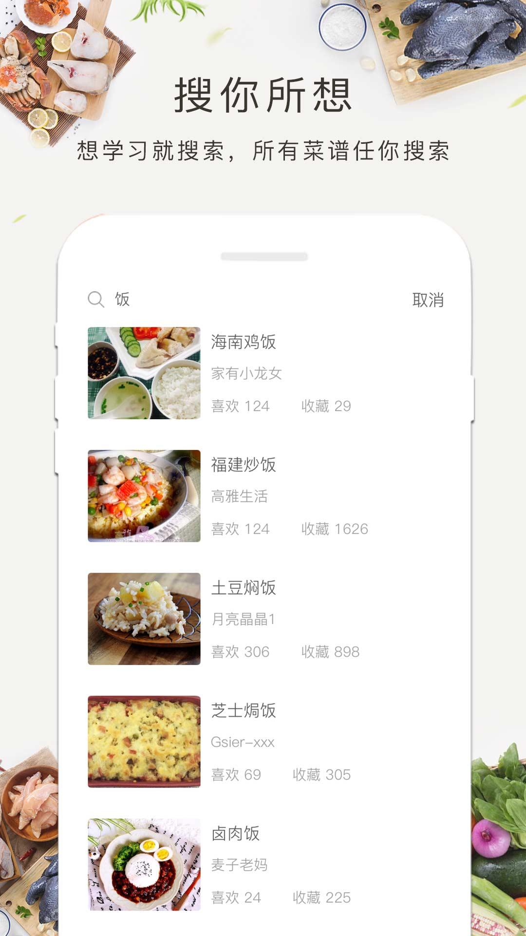 食谱大全书 V1.2.2 安卓版截图4