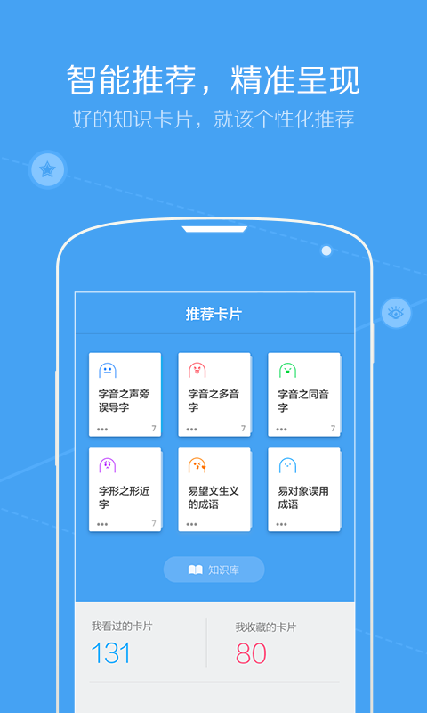 语文口袋书 V1.0 安卓版截图1