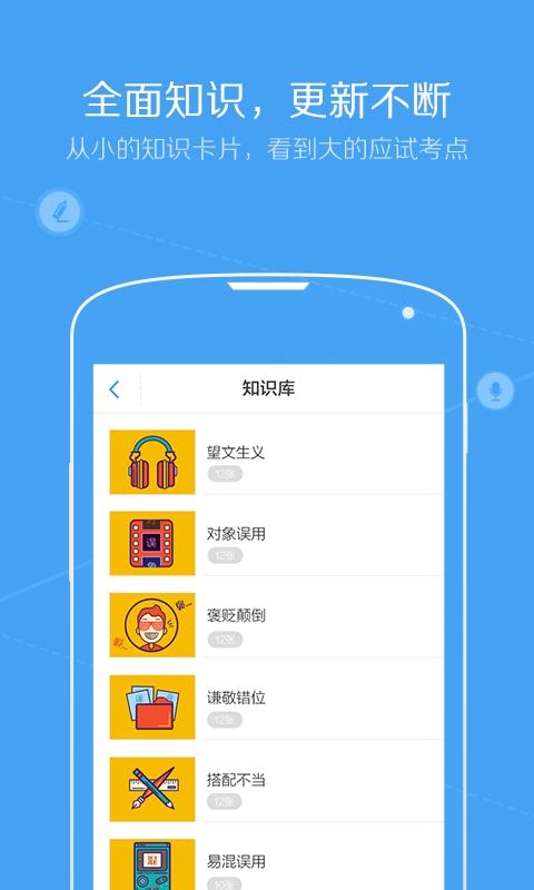 语文口袋书 V1.0 安卓版截图3